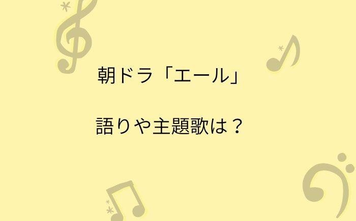 朝ドラ「エール」語りは津田健次郎・主題歌はGReeeeNに決定